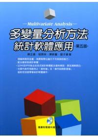 多變量分析方法 : 統計軟體應用