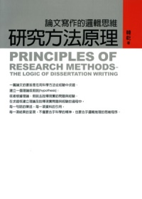 研究方法原理 :  論文寫作的邏輯思維 = Principles of research methods : the logic of dissertation writing /