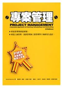 專案管理 :  PMP考證備戰最佳工具書 /
