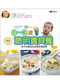 0 ~ 3歲聰明寶貝餐:全方位嬰幼兒成長飲食寶典(修訂版)