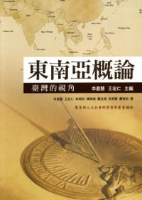東南亞概論 :  臺灣的視角 /