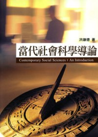 當代社會科學導論 =  Contemporary social sciences : an introduction /
