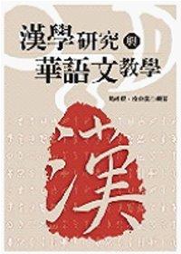 漢學研究與華語文教學