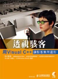 透視駭客 :  用Visual C++讓駭客無所遁形 /