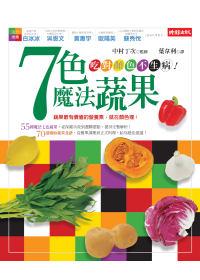 7色魔法蔬果:吃對顏色不生病!