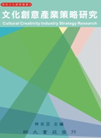 文化創意產業策略研究 =  Cultural creativity industry strategyresearch /