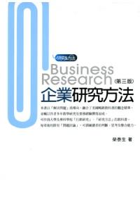 企業研究方法(第三版)