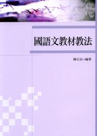 國語文教材教法 /