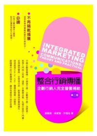 整合行銷傳播 =  Integrated marketing communications : Theory and practical /