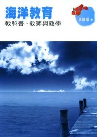 海洋教育 : 教科書、教師與教學 /