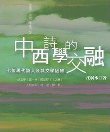 中西詩學的交融:七位現代詩人及其文學因緣
