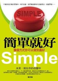 簡單就好 =  Simple : 換個方式你可以做到最好 /
