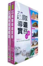 (華語)領隊導遊套書(1)(5...