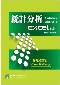 統計分析 :  Excel應用 = Statistics analysis /