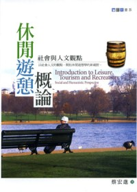 休閒遊憩概論 =  Introduction to leisure, tourism and recreation : 社會與人文觀點 : social and humanistic prespective /