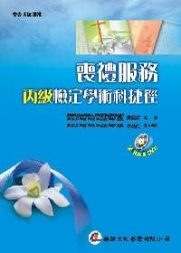 喪禮服務丙級檢定學術科捷徑 /