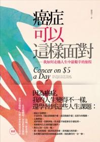 癌症可以這樣面對:我如何走過人生中最艱辛的旅程