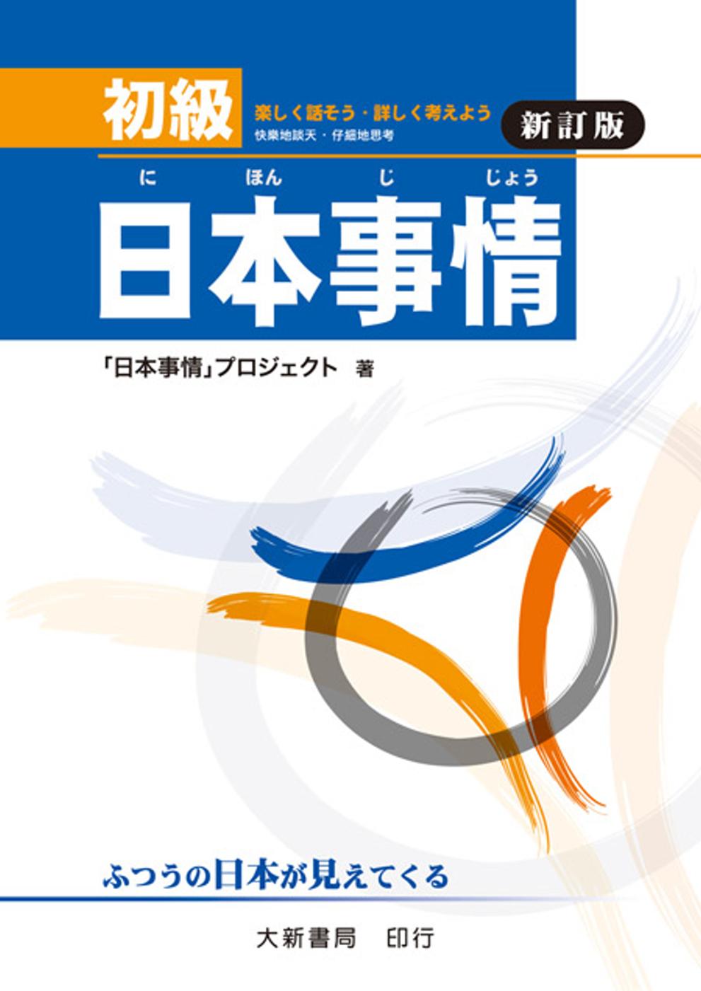 新訂版 初級日本事情