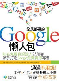 全民都要的Google懶人包