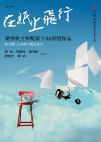 在紙上飛行:梁實秋文學獎得獎作品