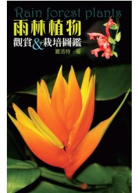 雨林植物觀賞與栽培圖鑑