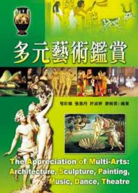 多元藝術鑑賞 =  The appreciation of multi-arts:architecture, sculpture, painting, music, dance, theatre /
