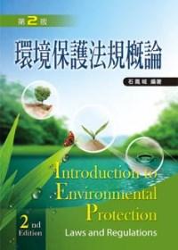 環境保護法規概論
