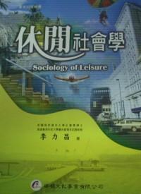 休閒社會學 /