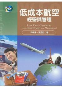 低成本航空 =  Law cost carriers : 經營與管理 : operations, strategy and management /