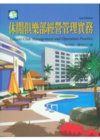 休閒俱樂部經營管理實務 =  Leisure club management and operation practice /