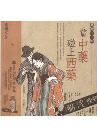 臺灣日日新 :  當中藥碰上西藥 /