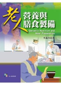 老人營養與膳食製備
