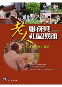 老人服務與社區照顧:多元服務的觀點