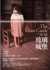玻璃城堡The Glass Castle: A Memoir