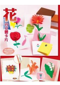 花の立體卡片