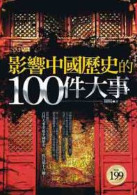 影響中國歷史的100件大事 /