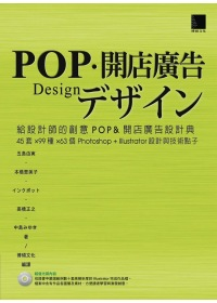 給設計師的創意POP&開店廣告設計典:45套x99種x63個Photoshop+Illustrator設計與技術點子