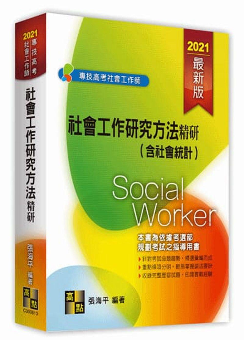 社會工作研究方法精研(含社會統計) /