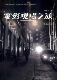 電影現場之旅(港島篇)