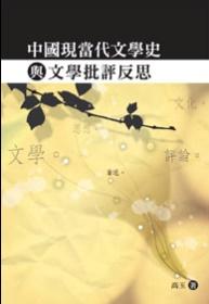 中國現當代文學史與文學批評反思
