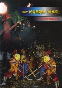 2009民俗藝陣與「炸寒單」學術研討會論文輯