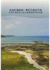 澎湖內灣濱海公路沿線據點細部規劃 /