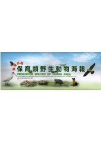 臺灣地區保育類野生動物海報(1...