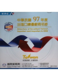 中華民國97年度出 績優廠商名錄 光碟