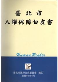 臺北市人權保障白皮書(二版)
