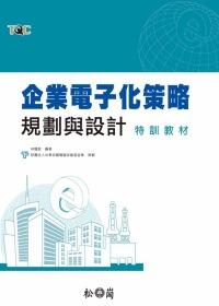 企業電子化策略規劃與設計特訓教材