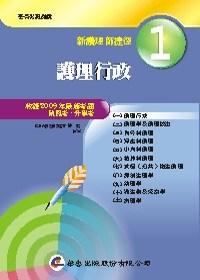 新護理師捷徑(一)護理行政(九版)
