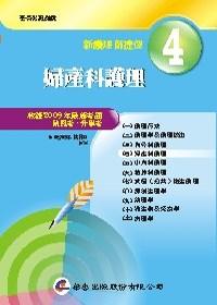新護理師捷徑(四)婦產科護理(九版)