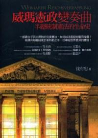 威瑪憲政變奏曲 =  Weimarer reichsverfassung : 半總統制憲法的生命史 /