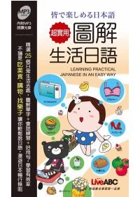超實用圖解生活日語 =  皆でしめる日本語 = Lraening practical Japanese in an easy way /